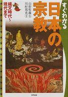 <<宗教・哲学・自己啓発>> すぐわかる日本の宗教 縄文時代~現代まで / 川村邦光
