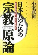 <<宗教・哲学・自己啓発>> 日本人のための宗教原論 / 小室直樹