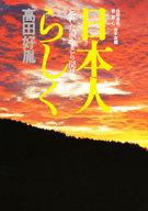<<宗教・哲学・自己啓発>> 日本人らしく 忘れた涙をとり戻せ / 高田好胤