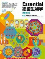 <<科学・自然>> DVD欠)Essential細胞生物学 原書第3版 / 中村桂子