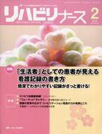 <<趣味・雑学>> リハビリナース 2016年2号