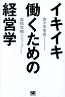 <<趣味・雑学>> イキイキ働くための経営学 / 佐々木圭吾/高橋克徳