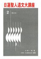<<宗教・哲学・自己啓発>> 日蓮聖人遺文大講座 第2巻 開目抄 / 小林一郎