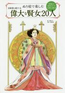 <<芸術・アート>> 日本史に出てくる偉大な賢女20人 / 川端生久