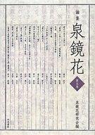 <<エッセイ・随筆>> 論集 泉鏡花 第5集 / 泉鏡花研究会