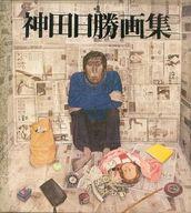 <<芸術・アート>> 神田日勝画集 / 神田日勝