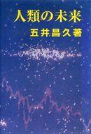 <<宗教・哲学・自己啓発>> 人類の未来 / 五井昌久