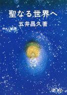 <<宗教・哲学・自己啓発>> 聖なる世界へ / 五井昌久