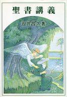 <<宗教・哲学・自己啓発>> 聖書講義 / 五井昌久
