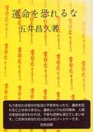 <<宗教・哲学・自己啓発>> 運命を恐れるな / 五井昌久
