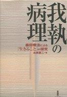 <<宗教・哲学・自己啓発>> 我執の病理 森田療法による「生きること」の研究 / 北西憲二