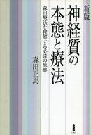 <<宗教・哲学・自己啓発>> 神経質の本態と療法 新版 / 森田正馬