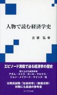 <<政治・経済・社会>> 人物で読む経済学史 / 古家弘幸