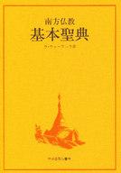 <<宗教・哲学・自己啓発>> 南方仏教基本聖典 / ウウェープッラ