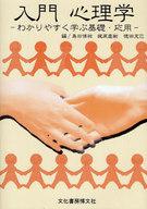 <<宗教・哲学・自己啓発>> 入門 心理学-わかりやすく学ぶ基礎・応用 / 島田博祐
