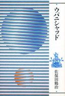 <<宗教・哲学・自己啓発>> ウパニシャッド / 佐保田鶴治