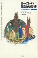 <<宗教・哲学・自己啓発>> ヨーロッパ異端の源流 カタリ派とボゴミー / ユーリー・ストヤノフ