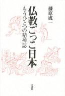 <<宗教・哲学・自己啓発>> 仏教ごっこ日本-もうひとつの精神誌 / 藤原成一