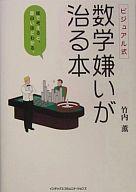 <<科学・自然>> ビジュアル式 数学嫌いが治る本 / 竹内薫