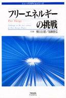 <<科学・自然>> フリーエネルギーの挑戦 / 横山信雄