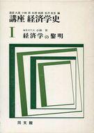 <<政治・経済・社会>> 講座 経済学史 1