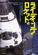 <<科学・自然>> ライディング・ロケット 上 ぶっとび宇宙 / M・ミュレイン