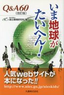 <<科学・自然>> いま地球がたいへん!Q&A60 改訂版 / 国立環境研究所