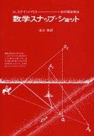 <<科学・自然>> 数学スナップ・ショット 新装版 / H・ステインハウス