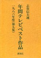 <<政治・経済・社会>> 年間テレビベスト作品 第9集(1986年度)