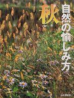 <<科学・自然>> 自然の愉しみ方 秋 / 奥井一満