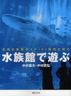 <<科学・自然>> 水族館で遊ぶ 全国水族館ガイド104館完 / 中村庸夫