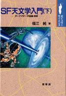 <<科学・自然>> SF天文学入門 下 / 福江純
