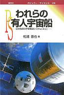 <<科学・自然>> われらの有人宇宙船-日本独自の宇宙輸送シ / 松浦晋也