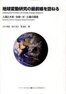 <<科学・自然>> 地球変動研究の最前線を訪ねる / 小川利紘