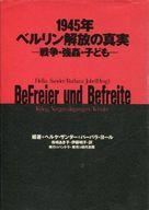 <<政治・経済・社会>> 1945年・ベルリン解放の真実 戦争・強姦・子ども / ヘルケ・ザンダー