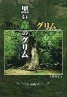 <<政治・経済・社会>> 黒い森のグリム ドイツ的なフォークロア 普及版 / 大野寿子