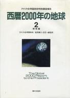 <<政治・経済・社会>> 西暦2000年の地球 アメリカ合衆国政府特別調査報告 2 環境編 / 逸見謙三