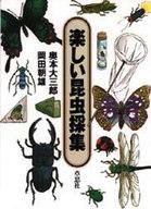 <<科学・自然>> 楽しい昆虫採集 / 岡田朝雄