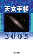 <<科学・自然>> 天文手帳 2005年版