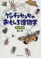 <<科学・自然>> ゲッチョセンセのおもしろ博物学 虫と骨編 / 盛口満
