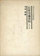 <<政治・経済・社会>> 石原莞爾資料 戦争史論 / 石原莞爾
