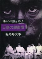 <<政治・経済・社会>> 天皇の親衛隊 日本の戦後を考える / 福島菊次郎