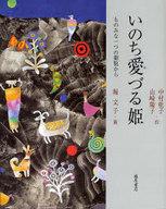 <<科学・自然>> いのち愛づる姫-ものみな一つの細胞から / 中村桂子