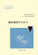 <<科学・自然>> 解析幾何早わかり / 秋山武太郎