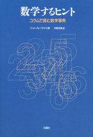 <<科学・自然>> 数学するヒント コラムで読む数学事典 / ジョン・A・パウロス