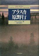 <<科学・自然>> アラスカ原野行 / ジョン・マクフィ-
