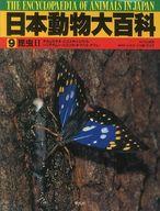 <<科学・自然>> 日本動物大百科 9 昆虫 2 / 日高敏隆