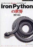 <<コンピュータ>> IronPythonの世界 / 荒井省三