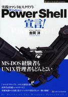<<コンピュータ>> WindowsPowerShell宣言! / 吉岡洋