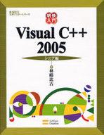 <<コンピュータ>> VisualC++2005 シニア編 / 林晴比古